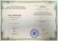 """Удостоверение повышения квалификации """"Трихология"""" 2019"""