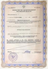 Дополнение лицензии на медицинскую деятельность