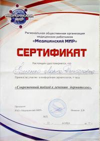 Сертификат участника конференции дерматологов 2015