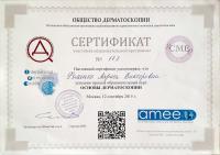 Сертификат общества дерматоскопии и оптической диагностики кожи 2015