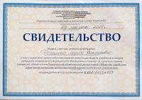 """Сертификат """"Урогенитальные инфекции и кожная патология гениталий"""", 2017"""