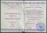 """Сертификат специалиста """"Дерматовенерология"""" 2015"""