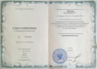 """Удостоверение повышения квалификации """"Дерматовенерология"""" 2015"""